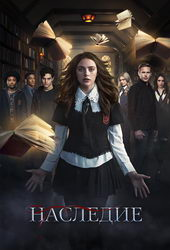 постер к сериалу Наследие (2018)
