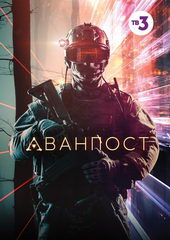 плакат к сериалу Аванпост (2018)