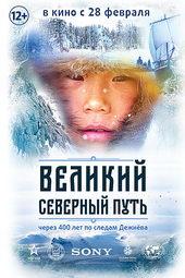 плакат к фильму Великий Северный путь (2019)