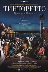 плакат к фильму Тинторетто: Бунтарь в Венеции (2019)