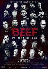 постер к фильму BEEF: Русский хип-хоп (2019)