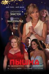 плакат к фильму Пышка (2019)