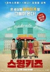 плакат к фильму Дети свинга (2018)