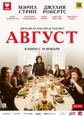 афиша к фильму Август (2013)