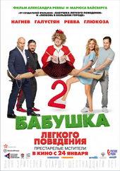 русские комедии фильмы 2019 которые уже вышли