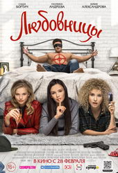 новые фильмы 2019 года уже вышедшие русские комедии