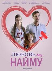 русские фильмы про любовь 2019 которые уже можно посмотреть