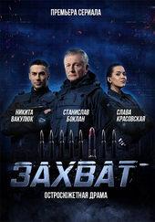 постер к сериалу Захват (2019)