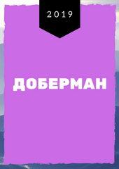 сериал Доберман (2019)