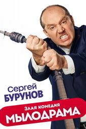 сериалы комедии 2019 года новинки русские