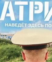 плакат к сериалу Патриот (2019)