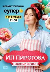 комедийные сериалы 2019 года новинки русские