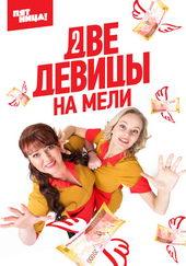 новые комедийные сериалы 2019 года список русские
