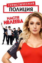 российские сериалы комедии 2019