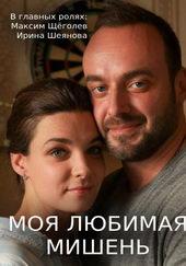 мини сериалы 2019 года новинки русские и украинские мелодрамы