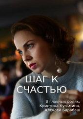 сериал Шаг к счастью (2019)