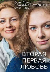 постер к фильму Вторая первая любовь (2019)