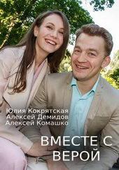 постер к фильму Вместе с Верой (2019)