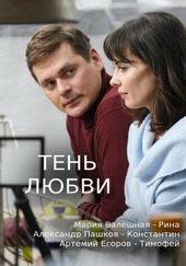 плакат к фильму Тень любви (2019)