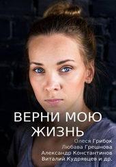 плакат к фильму Верни мою жизнь (2019)