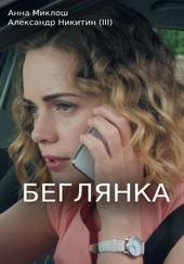 мини сериалы 2019 года новинки русские украина мелодрамы