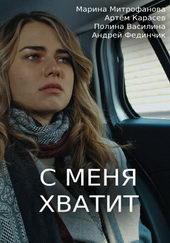 новые российские мини сериалы 2019 уже вышедшие
