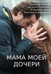 Мама моей дочери (2019)