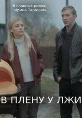 сериал В плену у лжи (2019)