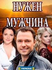 сериал Нужен мужчина (2018)