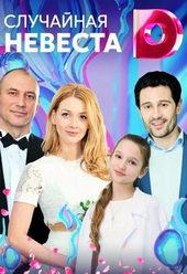 сериал Случайная невеста (2018)