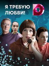 мелодрама Я требую любви (2018)