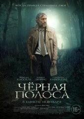 постер к фильму Черная полоса (2019)