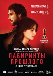 плакат к фильму Лабиринты прошлого (2019)