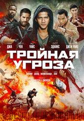 афиша к фильму Тройная угроза (2019)