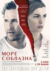 афиша к фильму Море соблазна (2019)