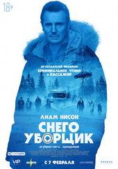 афиша к фильму Снегоуборщик (2019)