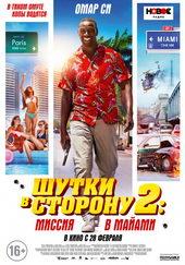 фильм Шутки в сторону 2: Миссия в Майами (2019)