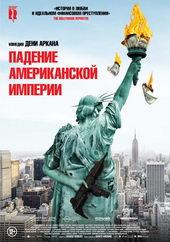 сцена из фильма Падение американской империи (2019)