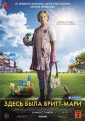 постер к фильму Здесь была Бритт-Мари (2019)