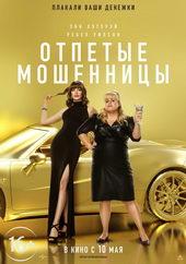 плакат к фильму Отпетые мошенницы (2019)