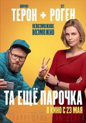 плакат к фильму Та еще парочка (2019)