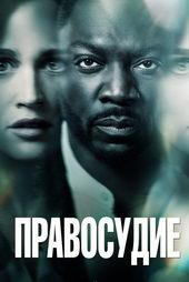 постер к сериалу Правосудие (2019)