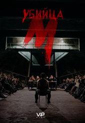 постер к сериалу М Убийца (2019)