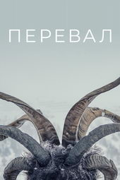 афиша к сериалу Перевал (2019)