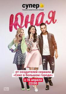 юная сериал 6 сезон дата выхода