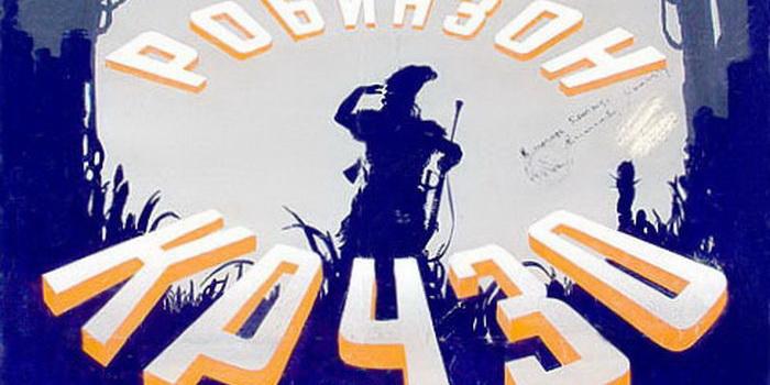 постер к фильму Робинзон Крузо (1947)