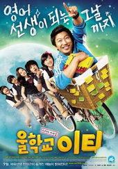 дорама Наш учитель английского (2008)