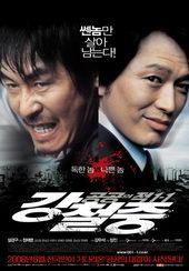дорама Враг общества 3: Возвращение (2008)