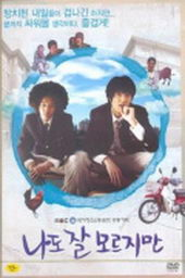 постер к фильму Вставай! (2008)