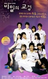 афиша к фильму Тайны школьного двора (2006)